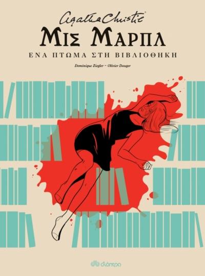 miss-murple-ena-ptoma-sti-vivliothiki
