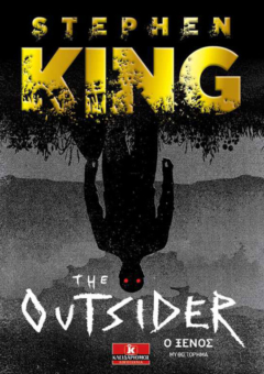 outsider-king