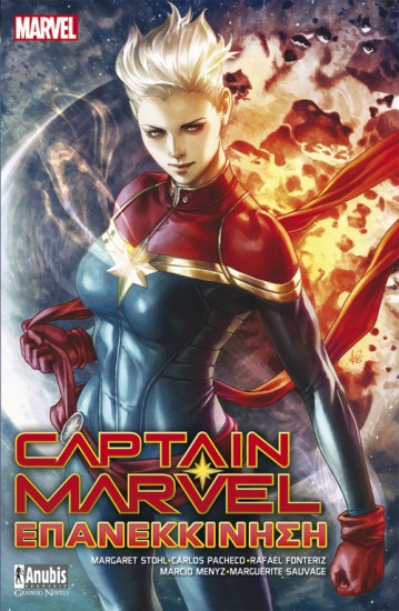 captain-marvel-epanekkinisi-9789606231254-1000-1369182